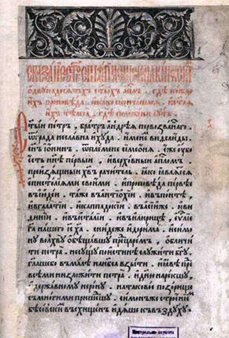 Древние славяне - кириллица